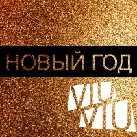 VIU VIU - Новый Год