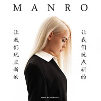 MANRO - Давай Попробуем
